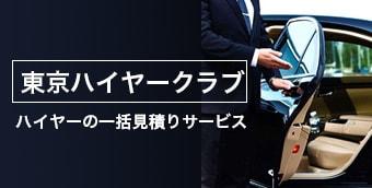 TOKYO HIRE CLUB