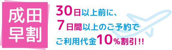 成田早割30